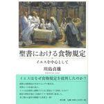 聖書における食物規定