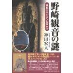 野崎観音の謎 隠れキリシタンの寺か!?