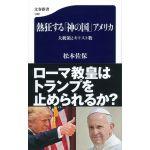 文春新書1081 熱狂する「神の国」アメリカ 大統領とキリスト教