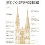 世界の名建築解剖図鑑