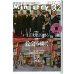 季刊Ministry(ミニストリー)Vol.32 2017年2月号