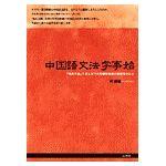 中国語文法学事始 『馬氏文通』に至るまでの在華宣教師の著書を中心に