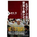 PHP新書 なぜローマ法王は世界を動かせるのか