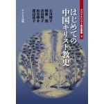 はじめての中国キリスト教史 アジアキリスト教史叢書