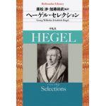 平凡社ライブラリー0852 ヘーゲル・セレクション