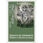 叢書・ウニベルシタス0797 巡礼の文化史