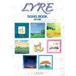 LYRE楽譜集(全102曲)