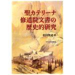 聖カテリーナ修道院文書の歴史的研究