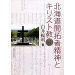 北海道開拓者精神とキリスト教