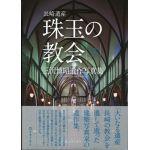 長崎遺産 珠玉の教会 三沢博昭遺作写真集