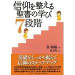 信仰を整える聖書の学び7段階