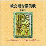 【CD】 教会福音讃美歌 Vol.4