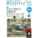 季刊Ministry(ミニストリー)Vol.33 2017年5月号