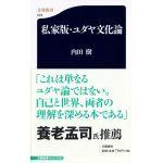 文春新書0519 私家版・ユダヤ文化論