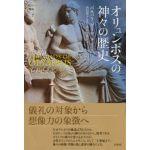 オリュンポスの神々の歴史 古代からルネサンスにいたる歴史