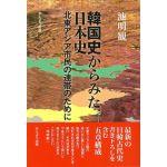 韓国史からみた日本史 北東アジア市民の連帯のために