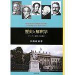 歴史と解釈学 《ベルリン精神》の系譜学