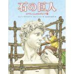 絵本地球ライブラリー 石の巨人 ミケランジェロのダビデ像