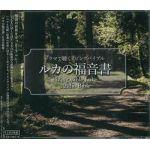 CD リビングバイブル ルカの福音書