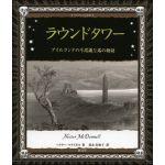 アルケミスト双書 ラウンドタワー アイルランドの不思議な塔の物語