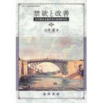 神奈川大学経済貿易研究叢書第29号 禁欲と改善 近代資本主義形成の精神的支柱