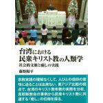 台湾における民衆キリスト教の人類学 社会的文脈と癒しの実践