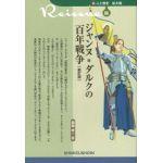 新・人と歴史拡大版06 ジャンヌ=ダルクの百年戦争 新訂版