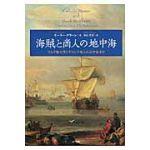 海賊と商人の地中海 マルタ騎士団とギリシア商人の近世海洋史