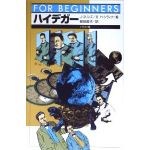 For beginnersシリーズ087 ハイデガー