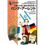 For beginnersシリーズ101 ハンナ・アーレント イラスト版オリジナル