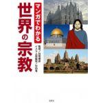 マンガでわかる世界の宗教