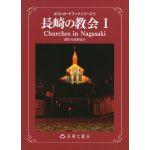 長崎の教会1 ポストカードブックシリーズ