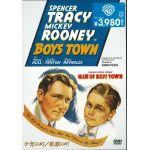 【DVD】 少年の町/感激の町