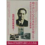 【DVD】 助け合いの心が日本社会を変える! 市民社会と賀川豊彦の友愛精神