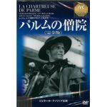 【DVD】 パルムの僧院 完全版