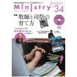 季刊Ministry(ミニストリー)Vol.34 2017年8月号