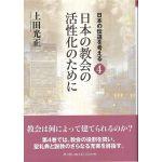 日本の伝道を考える4 日本の教会の活性化のために