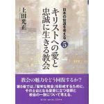 日本の伝道を考える5 キリストへの愛と忠誠に生きる教会