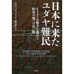 日本に来たユダヤ難民 ヒトラーの魔手を逃れて約束の地への長い旅