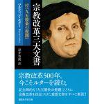 講談社学術文庫2456 宗教改革三大文書 付「九五箇条の提題」