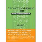 日本プロテスタント教会史の一断面 信仰告白と教会合同運動を軸として
