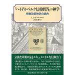 『ハイデルベルク信仰問答』の神学 宗教改革神学の総合