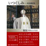 いつくしみ 教皇講話集