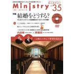 季刊Ministry(ミニストリー)Vol.35 2017年11月号