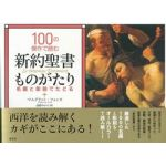 100の傑作で読む新約聖書ものがたり