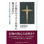 十字架のキリスト以外に福音はない ガラテヤの信徒への手紙による説教
