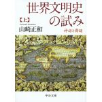 中公文庫 世界文明史の試み 神話と舞踊 上巻