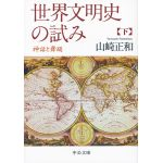 中公文庫 世界文明史の試み 神話と舞踊 下巻