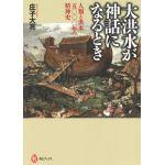 河出ブックス108 大洪水が神話になるとき 人類と洪水五〇〇〇年の精神史