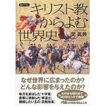 日経ビジネス文庫 キリスト教からよむ世界史